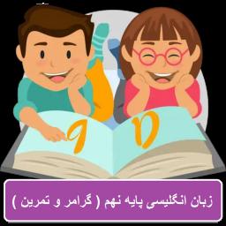 زبان انگلیسی پایه نهم ( گرامر و تمرین )