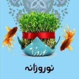 نوروزانه(نوروز ۱۴۰۰)