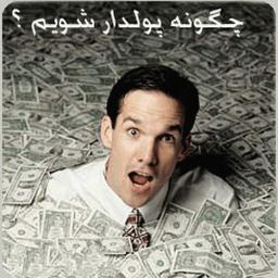 چگونه پولدار شویم،رازهای پولدار شدن