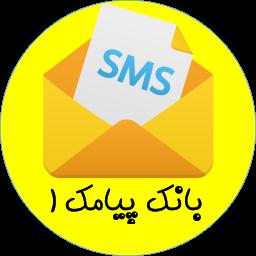 بانک پیامک