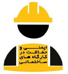 ایمنی و حفاظت در کارگاههای ساختمانی