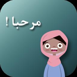 آموزش زبان عربی - یادگیری عربی