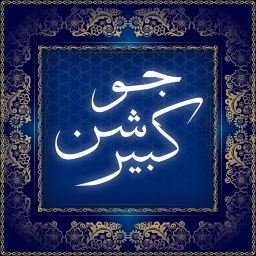 مفاتیح الجنان - زیارت جوشن کبیر