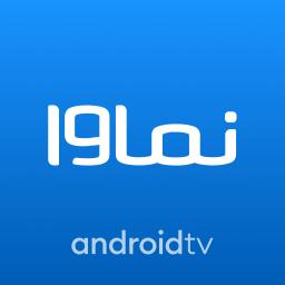 نماوا برای AndroidTV