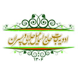 حاج اسماعیل جلالی