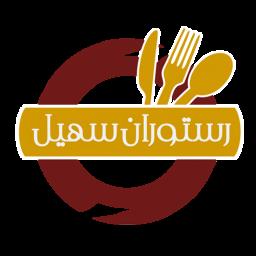 رستوران سهیل