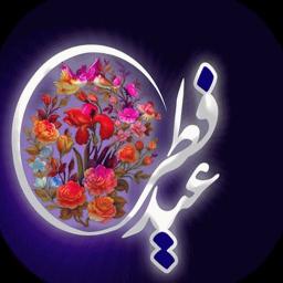 نماز عید فطر و قربان + اعمال و اس ام اس