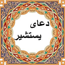 دعای یستشیر + صوت متن ترجمه