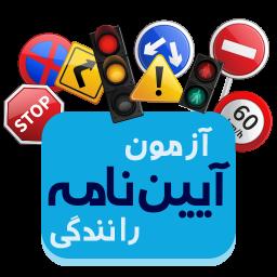 آزمون آیین نامه راهنمایی و رانندگی