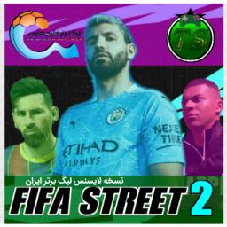 فوتبال خیابانی 2 ( آپدیت 2021+لایسنس لیگ برتر)