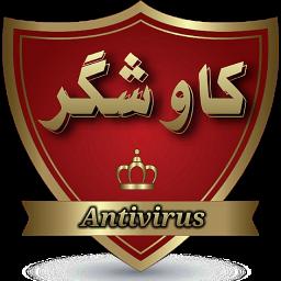 آنتیویروس کاوشگر