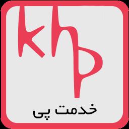 خدمت پی (خدمات آسان اینترنتی + همراه بانک)