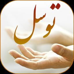 دعای توسل صوتی و تصویری