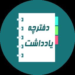 دفترچه یادداشت فوق حرفه ای
