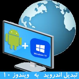 ویندوز 10(تبدیل اندروید به ویندوز)