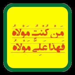 پیامک عید غدیر1396