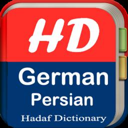دیکشنری آلمانی به فارسی و بالعکس