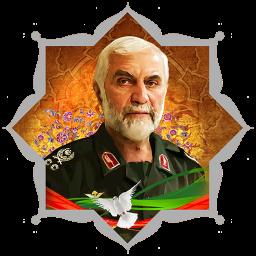مجاهد بدون مرز (شهید حسین همدانی)
