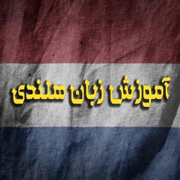 آموزش زبان هلندی