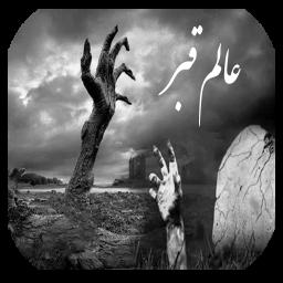 عذاب و عالم قبر