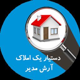 املاک آرش مدیر-خرید و اجاره ملک