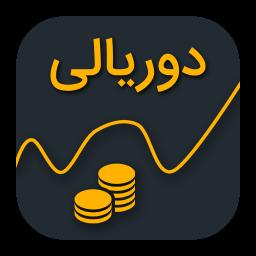 دوریالی (نرخ ارز ، سکه و طلا)
