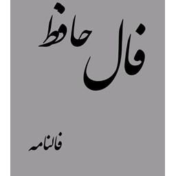 فال حافظ (حافظ نامه)