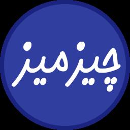 چیزمیز (جواب درسهایی از قرآن)