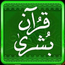 قرآن عثمان طه صوتی با تفسیر و ترجمه