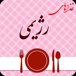غذاهای رژیمی (آموزش آشپزی سریع وراحت)