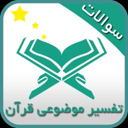 سوالات تفسیر موضوعی قرآن