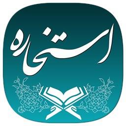 استخاره با قرآن (ازدواج، معاملات، کلی)