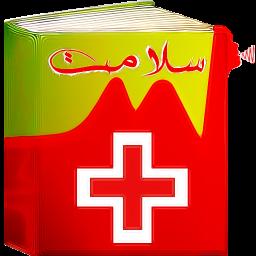 دیکشنری پزشکی جامع +تلفظ