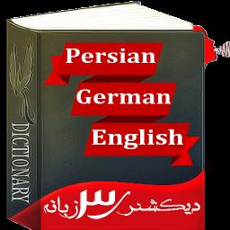 دیکشنری آلمانی به فارسی +تلفظ