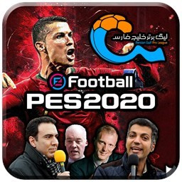 فوتبال PES 2020 گزارش فارسی، لیگ برتر
