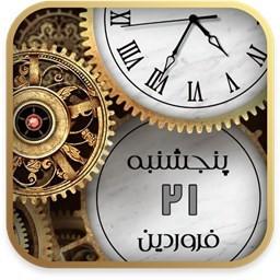 پس زمینه ساعت و تاریخ طلایی