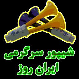 شیپور سرگرمی ایران روز