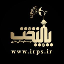 موسسه فرهنگی و هنری پایتخت