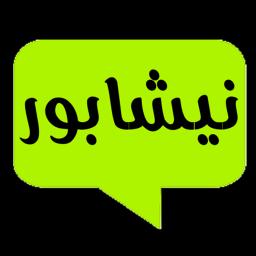 نیشابور پیام
