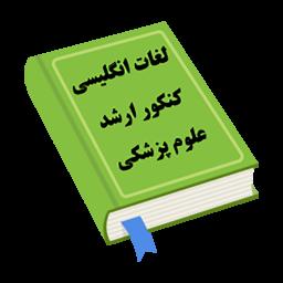 لغات انگلیسی کنکور ارشد علوم پزشکی