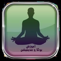 یوگاباز - آموزش یوگا و مدیتیشن
