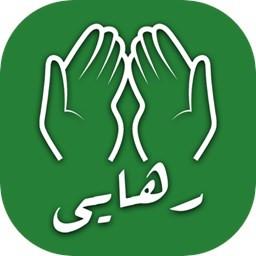 رهایی   قرآن صوتی، دعا، زیارت، ذکر، حدیث