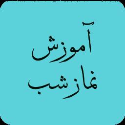 نماز شب + فضیلت ها