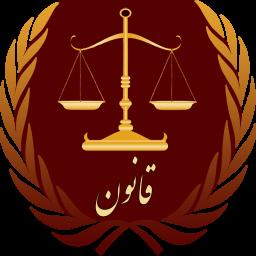 قانون تامین اجتماعی