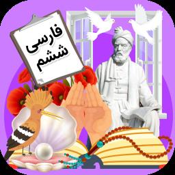 آموزش فارسی کلاس ششم دبستان