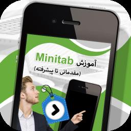 آموزش Minitab (مقدماتی تا پیشرفته)
