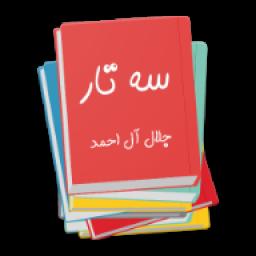 سه تار - جلال آل احمد