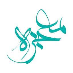 معجزه - Mojeze | قرآن گویای فارسی
