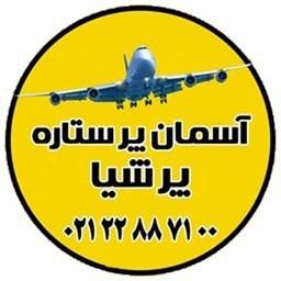 آسمان - خرید بلیط هواپیما