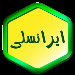 ایرانسلی - ایرانسل پیشرفته من